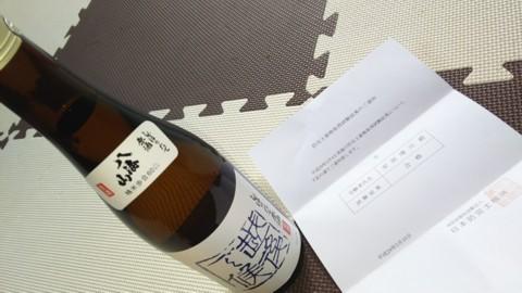 DSC_0256goukaku.jpg